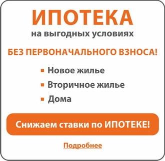 Агентство недвижимости Челябинск