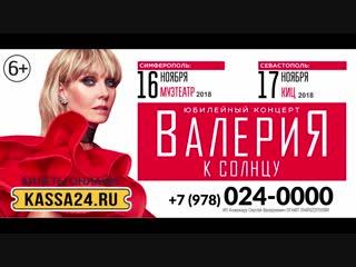 Валерия. Концерт в Севастополе!
