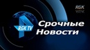 Новости на RGK TV 17.11.18 последний выпуск 17.11.2018