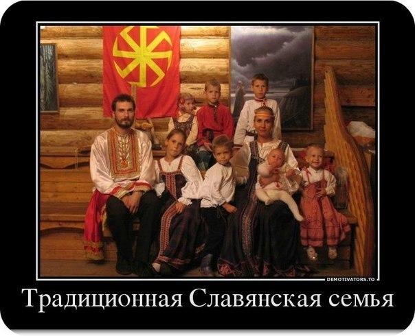 Традиционная славянская семья.