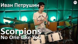🔥Школа игры на барабанах в Красноярске - Иван Петрушин - Scorpions - No One Like You🔥
