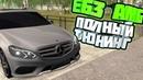 E63 AMG в полном тюнинге ONLY ROLEPLAY |Crmp|
