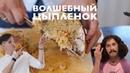 Сафаров на кухне - Волшебный цыпленок или блюдо на большую кампанию