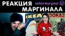 УберМаргинал Смотрит - ДОКА-2, Рыба мечты 2.0, Декриминализация Репостов