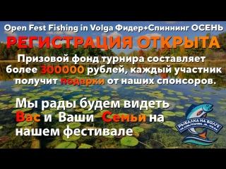 Open fest fishing in volga 2018 спиннинг+фидер осень