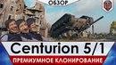 Centurion 5/1 RAAC - ПРЕМИУМНОЕ КЛОНИРОВАНИЕ ОТ WG [ОБЗОР]