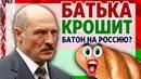 Батька крошит батон на Россию Россия и Беларусь отношения сегодня. Мы вместе Беларусь и Россия.