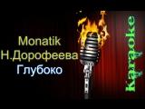 Monatik и Надя Дорофеева - Глубоко ( караоке )