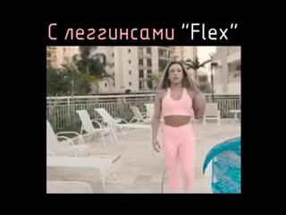 Антицеллюлитные леггинсы flex