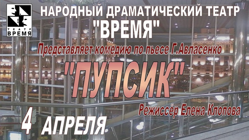 НДТ Время - спектакль Пупсик 04.04.2009