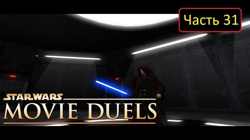Star Wars Movie Duels [Remastered] - Часть 31 - Dart Vaders Redemption Энакен