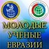 Совещание молодых ученых Евразии
