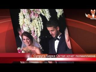 Berk Oktay -Супруга Берка Октая хочет полмиллиона