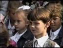 Первый раз в первый класс, 1998 г