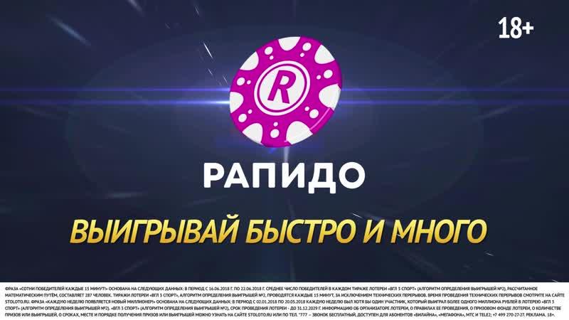 Участвуйте в быстрой лотерее «Рапидо!