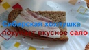 Сибирская хохлушка покупает вкусное сало.Бердск.