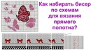 Как набирать бисер для вязания прямого полотна Вязание крючком с бисером Урок 19