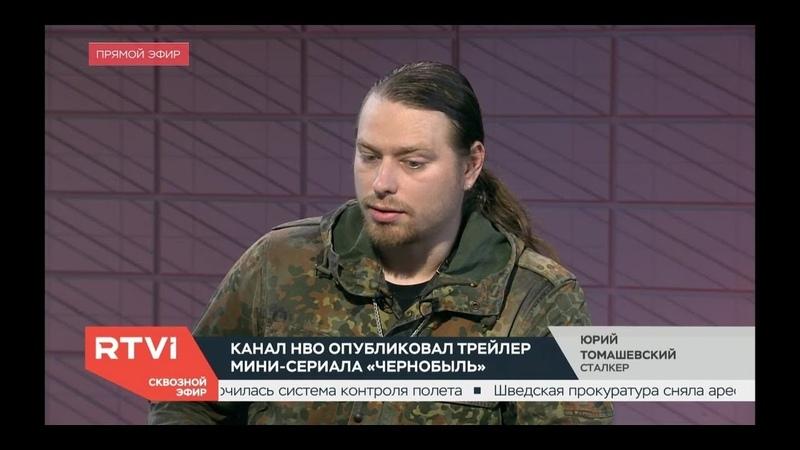 Интервью Томаша телеканалу RTVI о Чернобыле