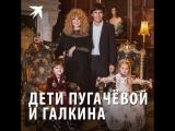 Дети Пугачёвой и Галкина