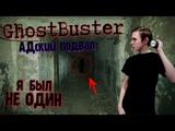 АДСКИЙ ПОДВАЛ в котором Я был НЕ ОДИН! GhostBuster Пародия на Диму Масленникова