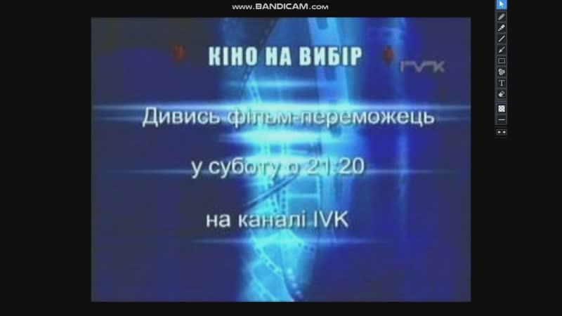 Статичные заставки (IVK, 2003 - 01.08.2005)