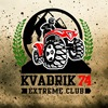 Экстрим клуб KVADRIK74