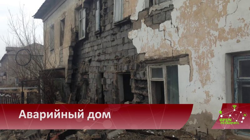 Аварийный дом .Петропавловск