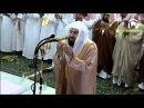 Дуа Къунут 12 Рамадан 2014 г МЕККА Sheikh Baleela