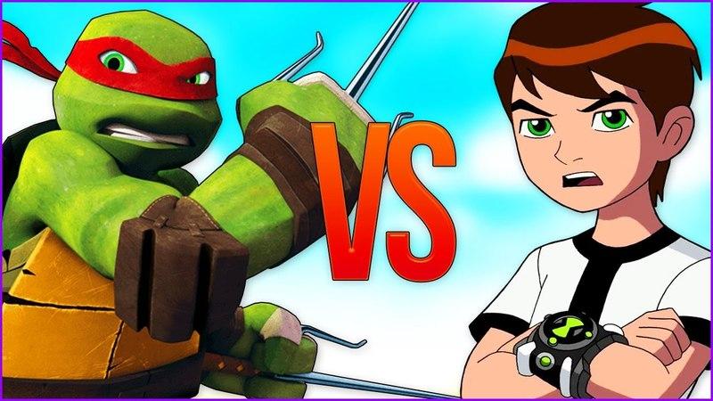 БЕН 10 VS ЧЕРЕПАШКИ НИНДЗЯ СУПЕР РЭП БИТВЫ Ben 10 тен ПРОТИВ TMNT Teenage Ninja Turtles мультик