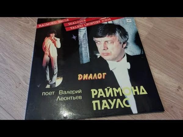 Валерий Леонтьев и Раймонд Паулс Диалог (1984) Полный альбом
