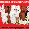 Medvedi Po Vyzovu