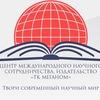 "Центр Международного сотрудничества ""ТК Меганом"""