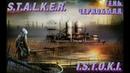 S.T.A.L.K.E.R.- Тень Чернобыля. Погоня за Шустрым...