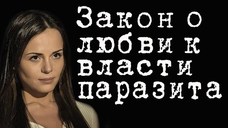 Закон о любви к власти паразита ЕвгенияРодионова