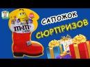 Сапожок Деда Мороза с Сюрпризами, новогодний сладкий подарок от эмемдемс M&M's Friends