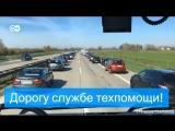Спасатели в шоке от законопослушности на немецком автобане