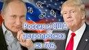 Годовой астропрогноз политических отношений России и Америки