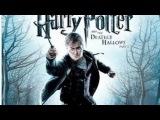 Гарри Поттер и Дары смерти ч1 - #11 (Доп миссии 3).