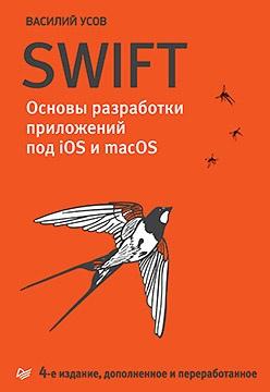 Swift. Основы разработки приложений под iOS и mac OS