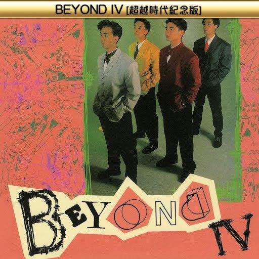 Beyond альбом Beyond IV ( Chao Yue Shi Dai Ji Nian Ban )