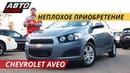 Не беззаботное владение Chevrolet Aveo Подержанные автомобили