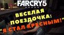 Far Cry 5 - ВЕСЕЛАЯ ПОЕЗДОЧКА Я СТАЛ КРЕСНЫМ ПРОХОЖДЕНИЕ ИГРЫ 15