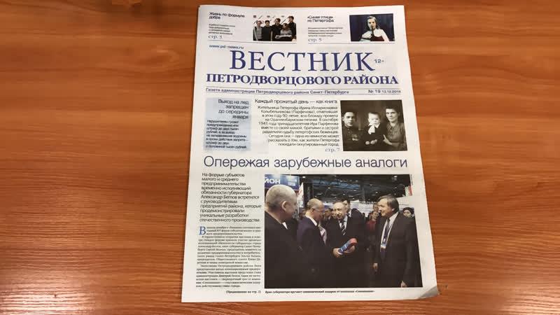•19 выпуск газеты «Вестник Петродворцового района»
