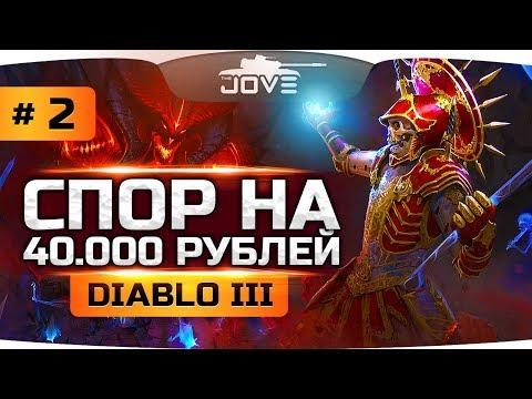 СПОР НА 40.000 РУБЛЕЙ ДО ПЕРВОЙ СМЕРТИ ● Jove и Hard Play в Diablo III 2