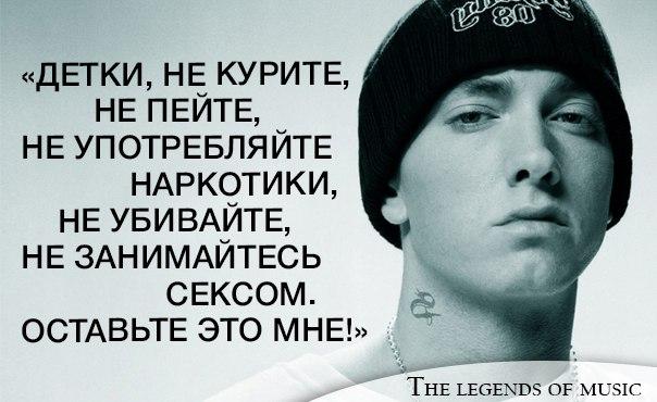 Eminem Quotes Not Afraid Im Not Afraid Eminem Q...