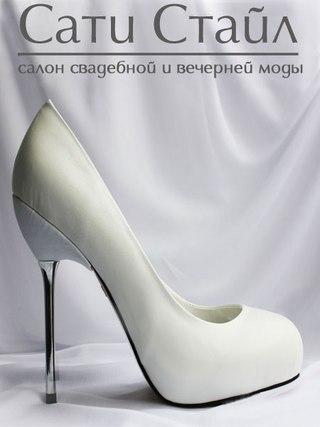 Обувь свадебная ростов-на-дону