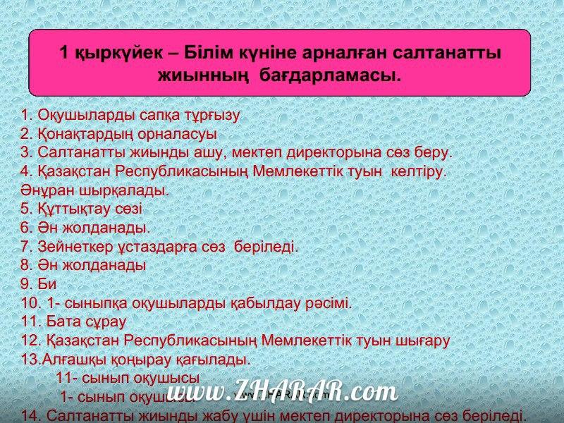 BilimKozy - Ақпараттық портал !!! » Бет 6
