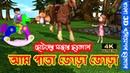 ছোটদের মজার ছড়া- আম পাতা জোড়া জোড়া|| Bangla Kids Rhymes - Aam Pata Jora Jora