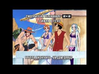 One Piece - 095 (превью) смотрите на телеканале 2х2 3 июля в 15:05