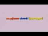 ТРЕЙЛЕР ФИЛЬМА: БУДЕШЬ СО МНОЙ ДРУЖИТЬ? / MUJHSE DOSTI KAROGE! (2002)